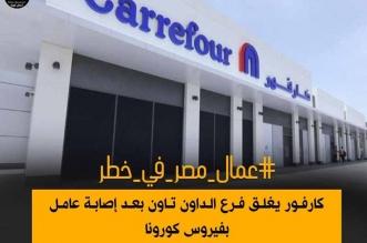 عمال مصر في خطر