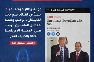 السيسي حليفهم القذر