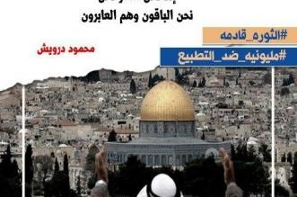 لا للتطبيع مع العدو الصهيوني